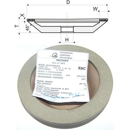 Чашка алмазная шлифовальная В2-01 (12А2-45) 150x32x10 100/80