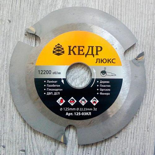 Универсальный пильный диск КЕДР Люкс на болгарку (УШМ) D125 d22 z3